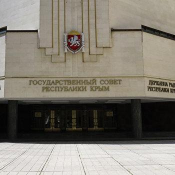 Государственный Совет Республики Крым здание