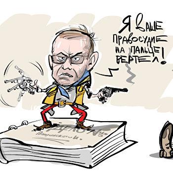 Карикатура  Пашинский