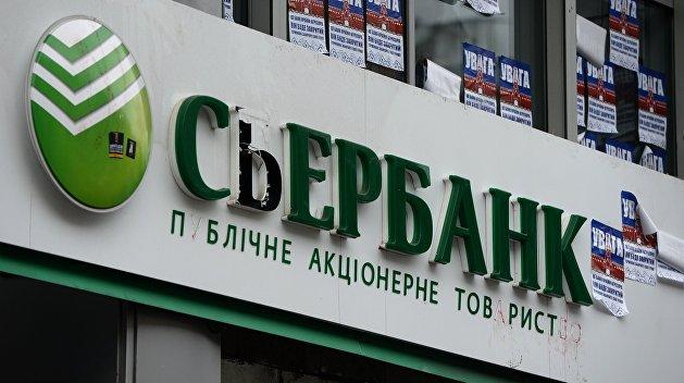 Хорошковский претендует на украинскую «дочку» «Сбербанка»