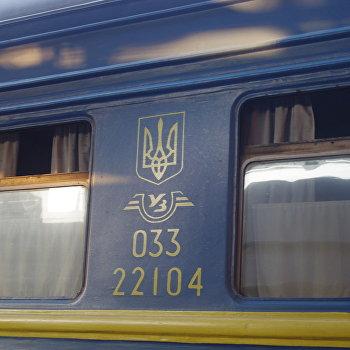 Укрзализныця эмблема