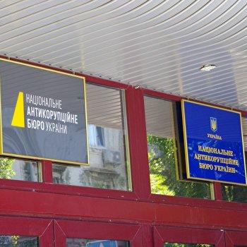 Национальное антикоррупционное бюро Украины в Киеве