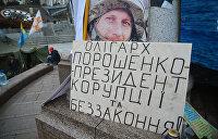 Transparency International призвала киевский режим исправить закон об антикоррупционном суде