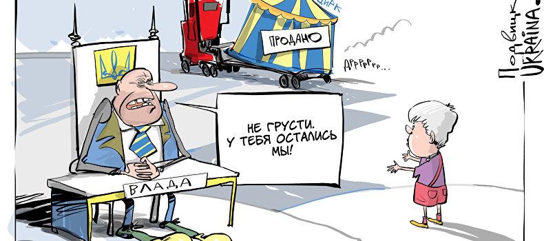 Карикатура продажа киевского цирка