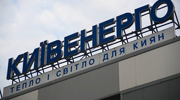 Акционеры «Киевэнерго» проведут реорганизацию учреждения