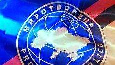 На «Миротворец» внесли члена Национального союза журналистов Украины