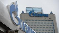 «Нафтогаз» проиграл Европейской комиссии иск по делу «Газпрома»