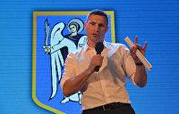 Кличко заявил о необходимости создать памятники, угрожающие киевлянам