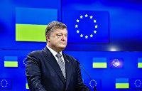 Демарш не прошел: почему Порошенко передумал саботировать саммит «Восточного партнёрства»
