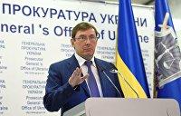 Западные партнеры не хотят видеть Луценко генпрокурором