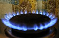 Газ - дорогое удовольствие: «Нафтогаз» планирует повысить тарифы для населения на 73%