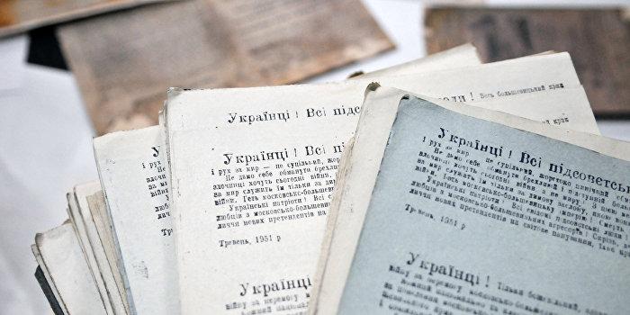 Архивы запрещенной в РФ Организации украинских националистов (ОУН) представлены во Львове