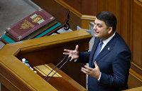 Гройсман призвал депутатов ВР срочно принять пенсионную реформу