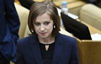 Поклонская: Запад добивается досрочных выборов на Украине
