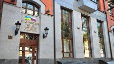 Российский центр науки и культуры  Киев, Украина