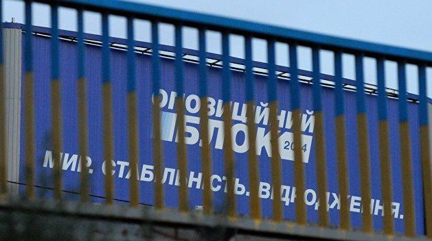 «Оппозиционный блок» готов взять Вышинского на поруки