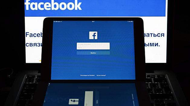 «Российскую рекламу» на фейсбук увидели 10 млн человек— Guardian