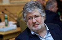 Игорь Коломойский: Порошенко хочет контролировать все телеканалы — DW
