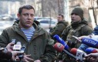 Захарченко рассказал, на каких условиях ДНР войдет в состав Украины