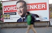 В правительство Австрии могут войти политики, признающие Крым частью России