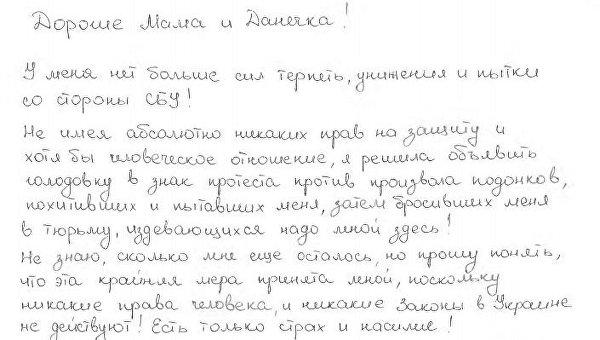 После пыток СБУ Дарья Мастикашева написала прощальное письмо