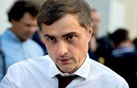 Владислав Сурков: РФ и США подробно обсудили размещение миссии ООН на Украине