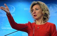 Захарова: Закон о реинтеграции Донбасса убивает минские договоренности
