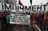 В Киеве несколько тысяч человек вышло на марш за импичмент президента