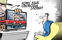 Нечувана свобода слова: радикалы заблокировали телеканал NewsOne