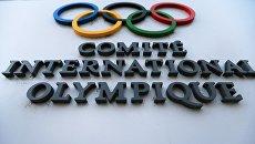 Без флага и гимна: можно ли оспорить отстранение сборной России от Олимпиады — МЦК