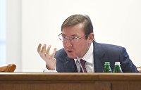 Луценко продемонстрировал запись разговора Саакашвили с Курченко