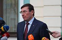 Луценко требовал от еврокомиссара вернуть «деньги Януковича»
