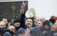 Саакашвили отбили у полиции