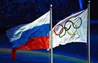 МОК вынес решение о судьбе сборной России на Олимпиаде