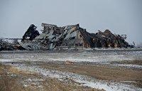 «Киборги»: Донецкий аэропорт как символ бессмысленности войны