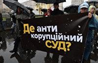 Антикоррупционный суд как индикатор слива Порошенко