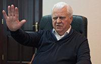 Кравчук: Украина должна признать, что не может самостоятельно вернуть Донбасс