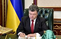 Закон о реинтеграции Донбасса ушел на подпись Порошенко