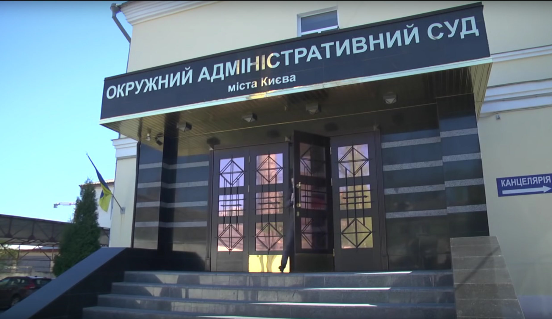 Картинки по запросу окружной административный суд киева