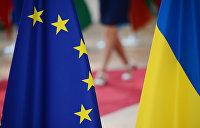 «Взгляд»: Украина вновь по глупости поссорилась с Европой