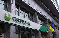 В Сбербанке назначили и.о. главы киевской «дочки»