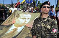 Польский публицист: На Украине бандеровская идеология становится государственной