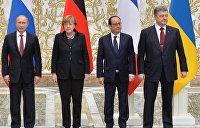 Минские соглашения: четыре правды и одни похороны
