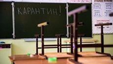 По домам: Школы Херсона закрываются на карантин