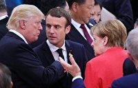 «Сами создали ситуацию — сами испугались»: Трамп, Меркель и Макрон обеспокоены ядерным оружием России