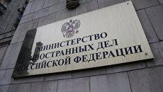 В МИД РФ отреагировали на ситуацию с задержанием журналиста на Украине