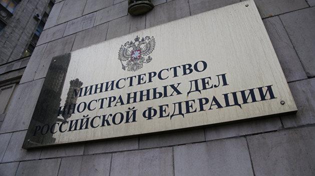 МИД РФ потребовал от Украины обеспечить безопасность российских дипучреждений