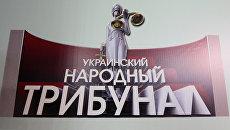 Украинский народный трибунал в Донецке будет судить режим Порошенко