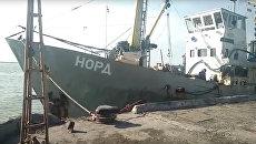 Капитан захваченного судна «Норд» ожидает решения СБУ в Херсоне