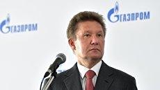 Миллер: «Газпром» никогда не ставил вопрос об отказе от транзита через Украину