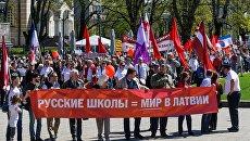 Тысячи латышей вышли на акцию в защиту русского языка